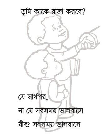 Prayer lessons for children