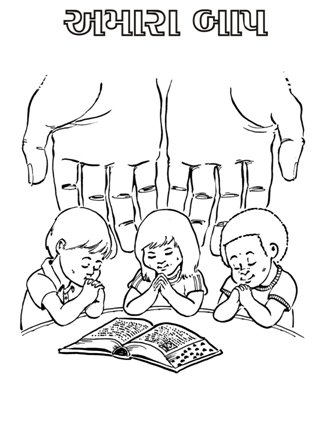 Lord's prayer coloring for kids