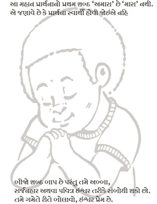 Free Lord's Prayer Coloring-who art in heaven