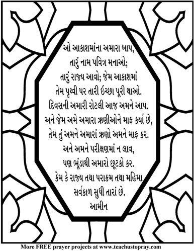 The Lord's prayer Gujarati