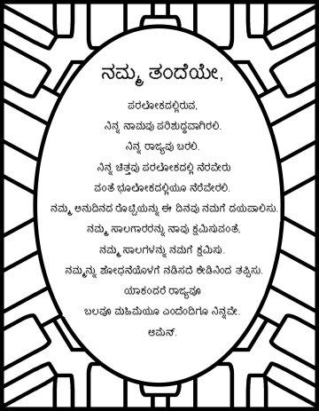 The Lord's prayer in Kannada