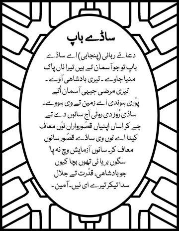 The Lord's prayer in Punjabi