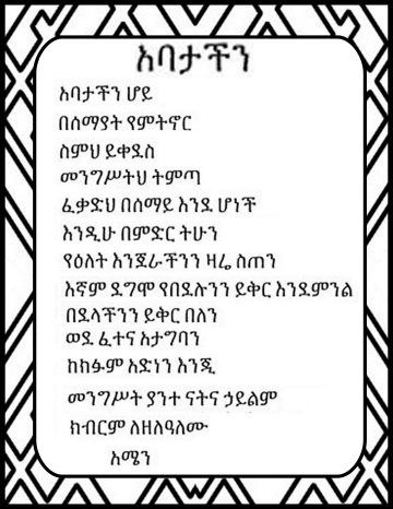 The Lord's prayer in Amharic
