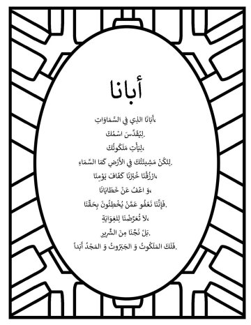 The Lord's prayer Arabic
