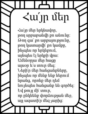 The Lord's prayer Armenian