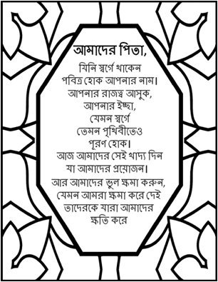 The Lord's prayer in bengali