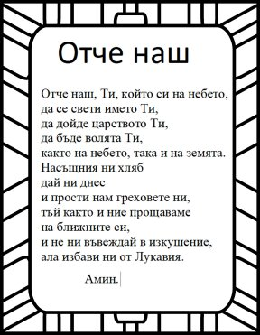 The Lord's prayer Bulgarian