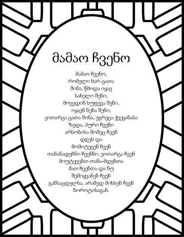 The Lord's prayer Georgian