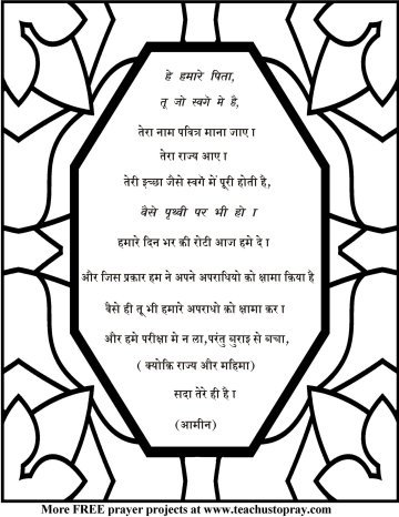 The Lord's prayer in hindi