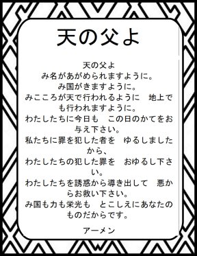 The Lord's prayer Japanese