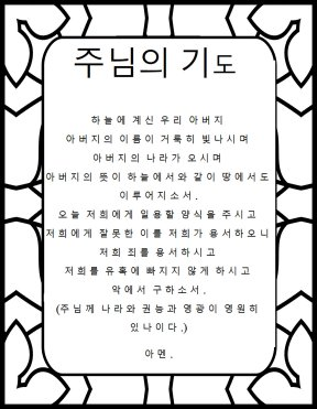 The Lord's prayer Korean