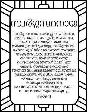 The Lord's prayer in Malayalam