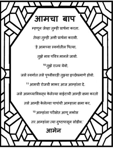 The Lord's prayer in Marathi