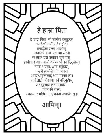The Lord's prayer Nepalii