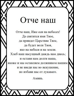 The Lord's prayer Russian