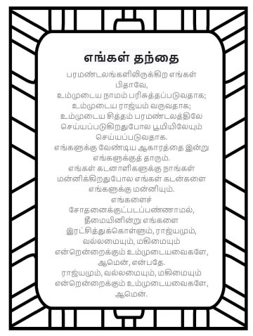 The Lord's prayer in tamil