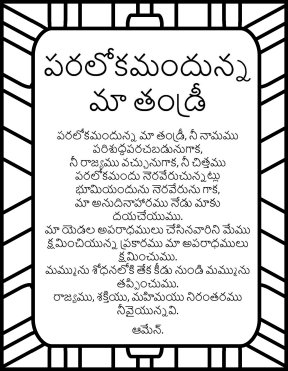 The Lord's prayer in Telugu