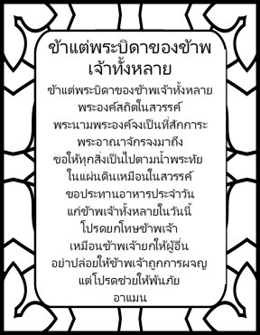 The Lord's prayer Thai