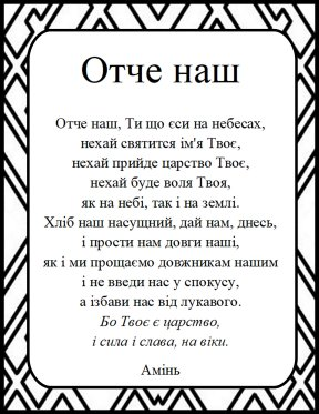 The Lord's prayer in ukrainian