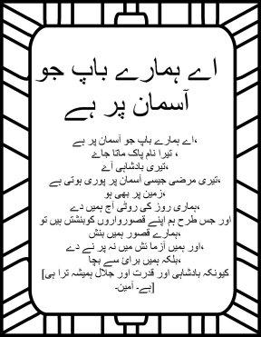 The Lord's prayer IN Urdu